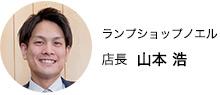ランプショップノエル 店長  山本 浩