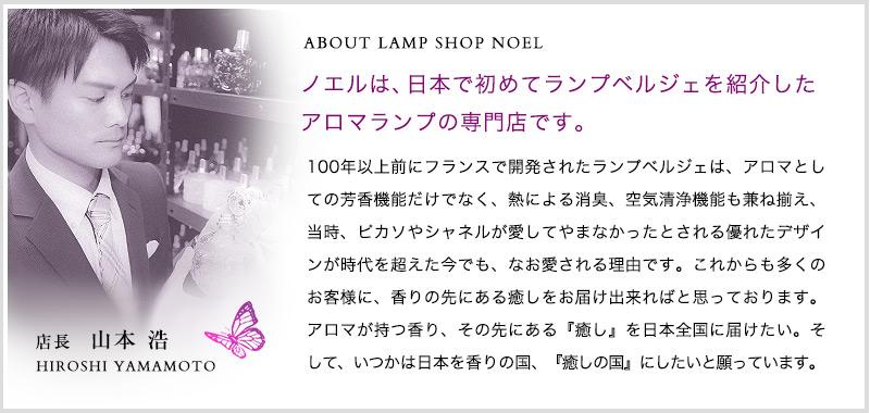 ノエルは、日本で初めてランプベルジェを紹介した アロマランプの専門店です。